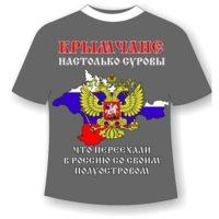 Футболка Крымчане настолько суровые…