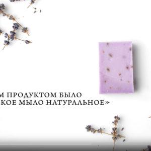 В октябре ТМ «Мануфактура ДОМ ПРИРОДЫ» отмечает свое 10-летие.   Компания с 2008 года занимается производством натуральной косметики и средств гигиены.