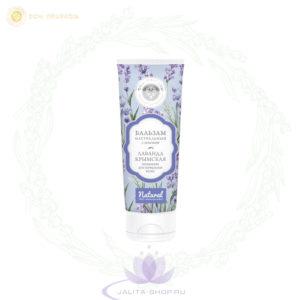 Купить крымскую косметику - Натуральный бальзам для волос ЛАВАНДА КРЫМСКАЯ 200 г