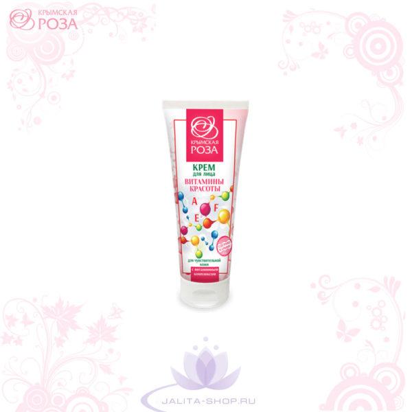 Крем питательный для чувствительной кожи «Витамины Красоты» 75 мл
