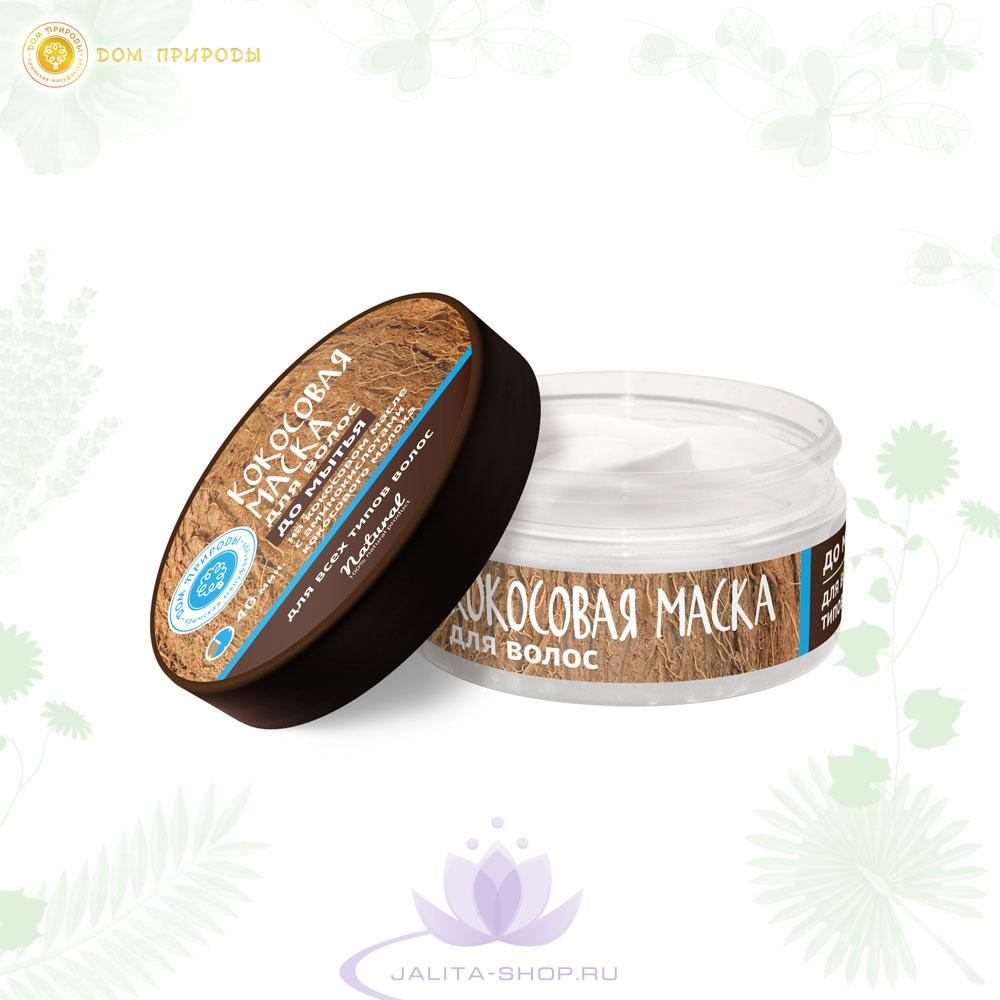 Крымская Натуральная маска для волос «Кокосовая»