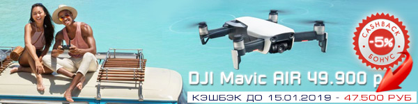 DJI Mavic AIR - 35% новогодняя скидка * Где купить