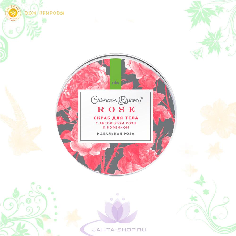 Сахарно-соляной скраб для тела «Идеальная роза»