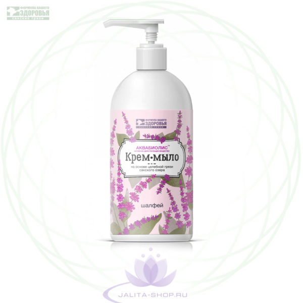 Крем-мыло с экстрактом шалфея и АКВАБИОЛИСА бережно очищает кожу, обладает антисептическими и тонизирующими свойствами, помогает предотвратить появление покраснений и раздражений на коже.