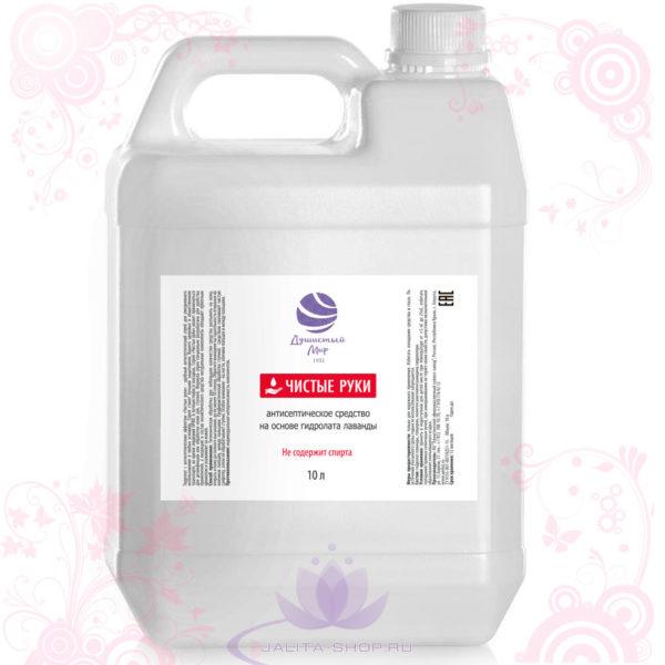 Антисептическое средство для рук «Чистые руки» 10 литров