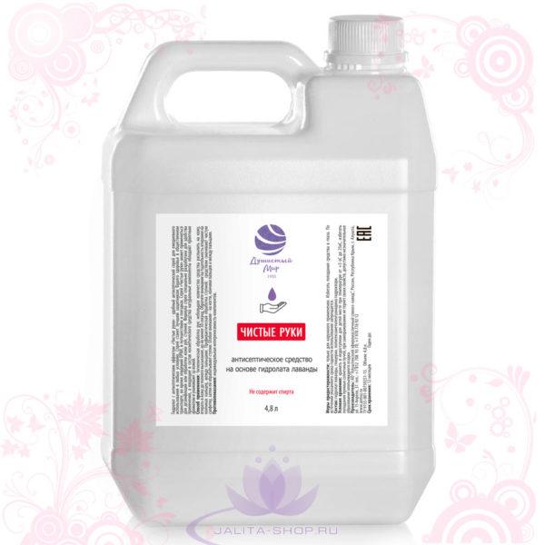 Антисептическое средство для рук «Чистые руки» 4.8 и 10 литров