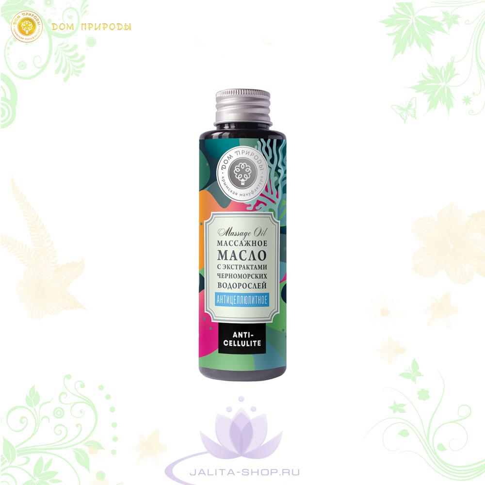 Антицеллюлитное массажное масло с экстрактами черноморских водорослей