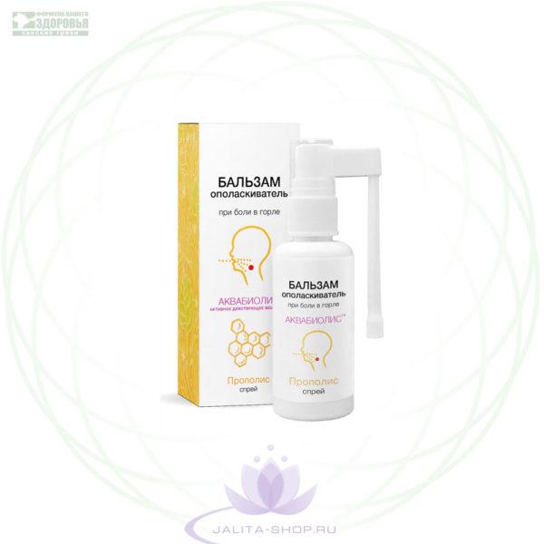 Бальзам-спрей АКВАБИОЛИС «Прополис» - многофункциональное средство, обладающее антибактериальным, противогрибковым, противовирусном, местным анестезирующим и противовоспалительным действием.