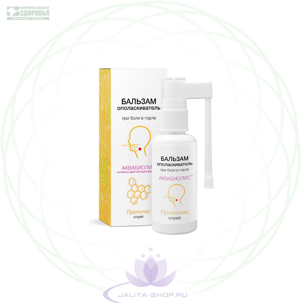 Бальзам-спрей для горла «Прополис» Аквабиолис