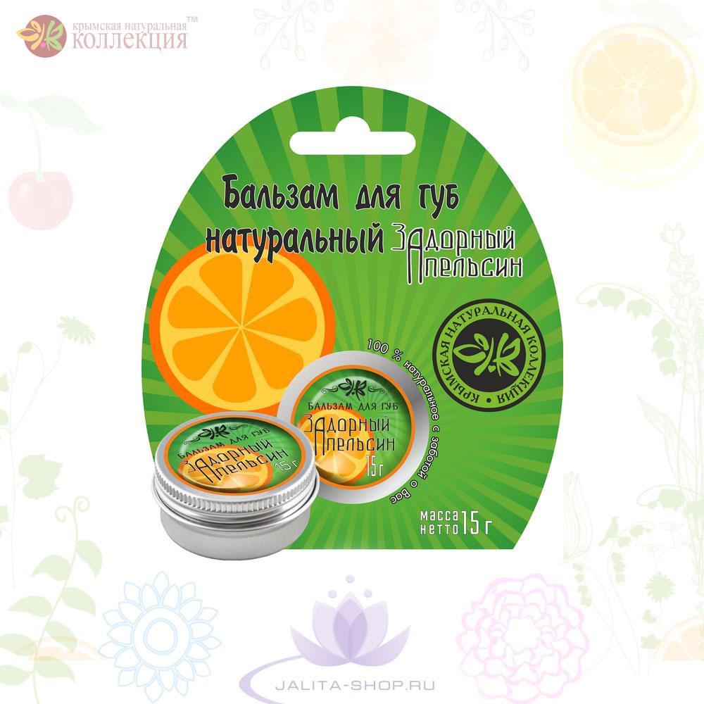 Бальзам для губ «Задорный апельсин» 15 гр