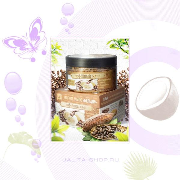 Натуральное Крымское Мыло Бельди Кофейный мусс - бельди оказывает разглаживающее действие на кожу, делает ее нежной и шелковистой