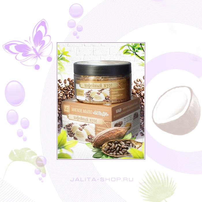 Мыло Бельди «Кофейный мусс» 250 гр