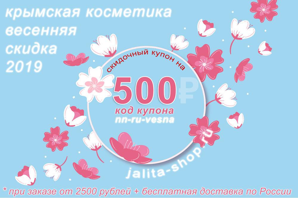«Джалита-Шоп» дарит скидку в 500 рублей для покупателей крымской косметики + бесплатная доставка по России,