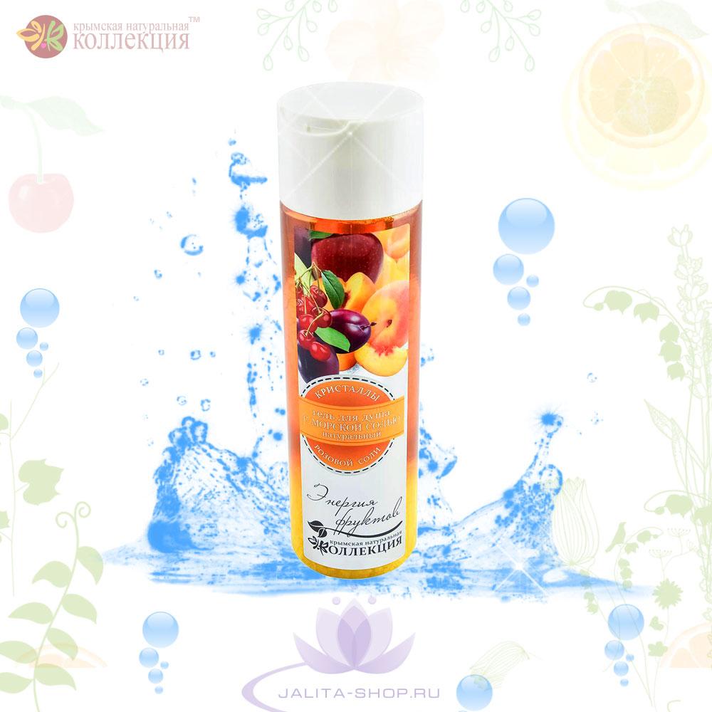 Гель для душа с морской солью «Энергия фруктов» 280 гр