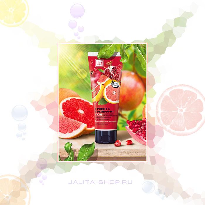 Гель для лица и кожи вокруг глаз «Гранат+Грейпфрут»