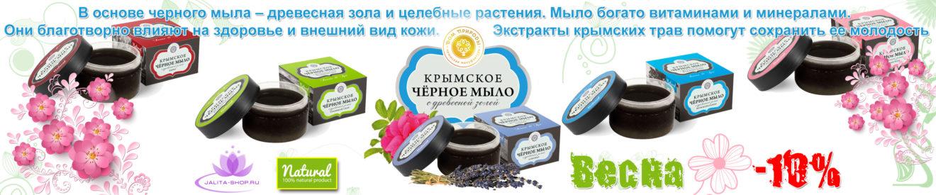 НОВИНКА! Крымское черное мыло