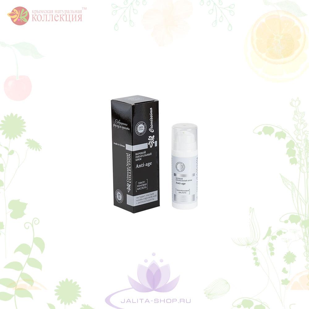 Крем для лица для увядающей кожи (ночной)