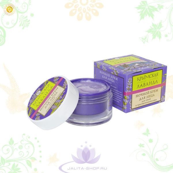 Крем для лица ночной для сухой и чувствительной кожи