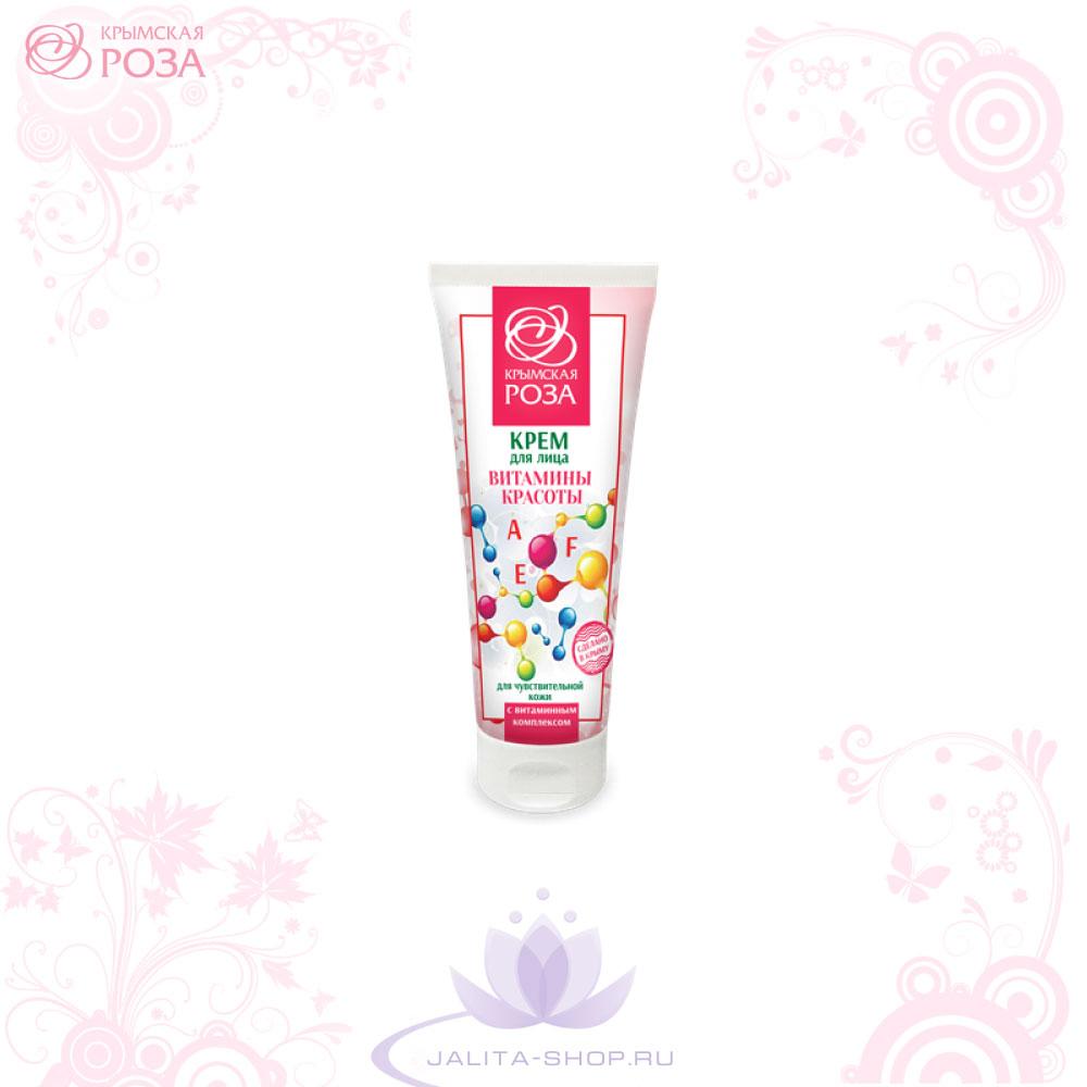 Крем косметический для чувствительной кожи «Витамины Красоты» 75 мл