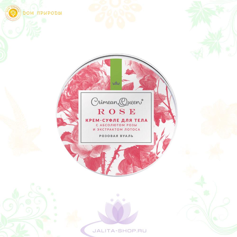 Крем-суфле для тела «Розовая вуаль»