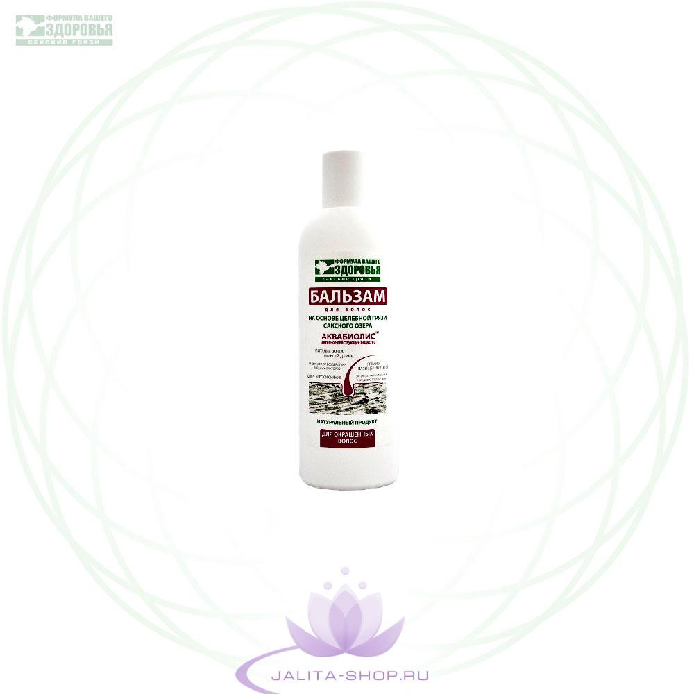 Бальзам для окрашенных волос Аквабиолис