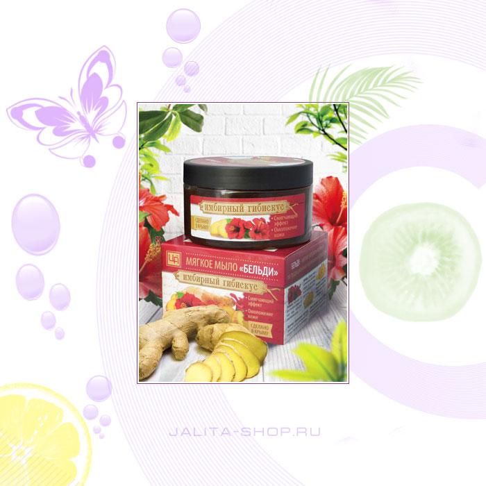Мыло Бельди «Имбирный гибискус» 250 гр