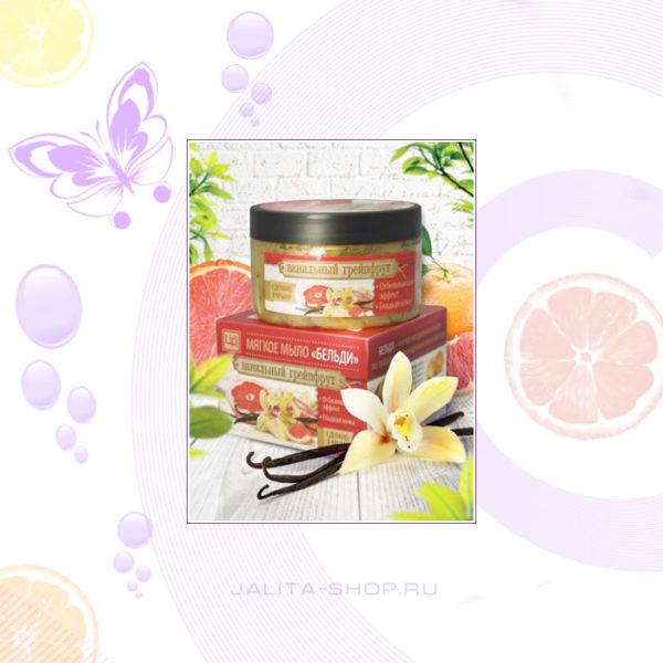 Крым купить косметику - Крымское мыло бельди «Ванильный грейпфрут»