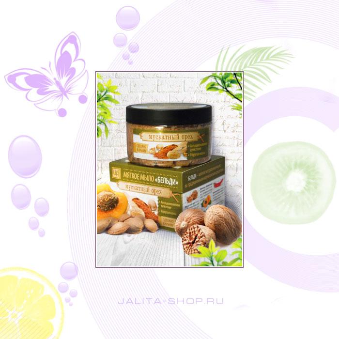 """Мыло Бельди """"Мускатный орех"""" 250 гр"""