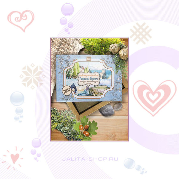 Подарочный сувенирный набор мыла Горный Крым – это солнечные долины, неприступные скалы, глубокие каньоны