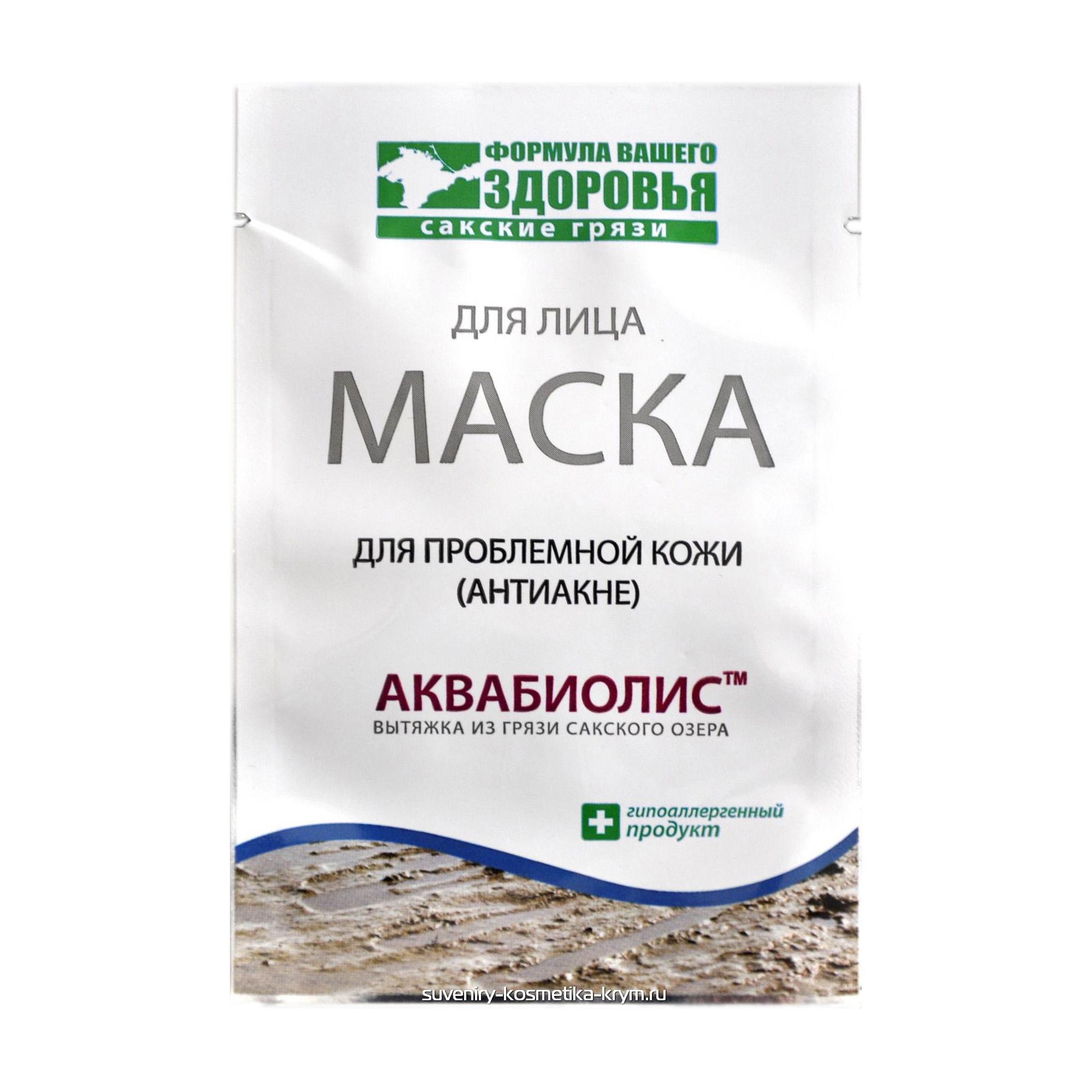 """Маска для лица """"Для проблемной кожи"""" 15 гр"""