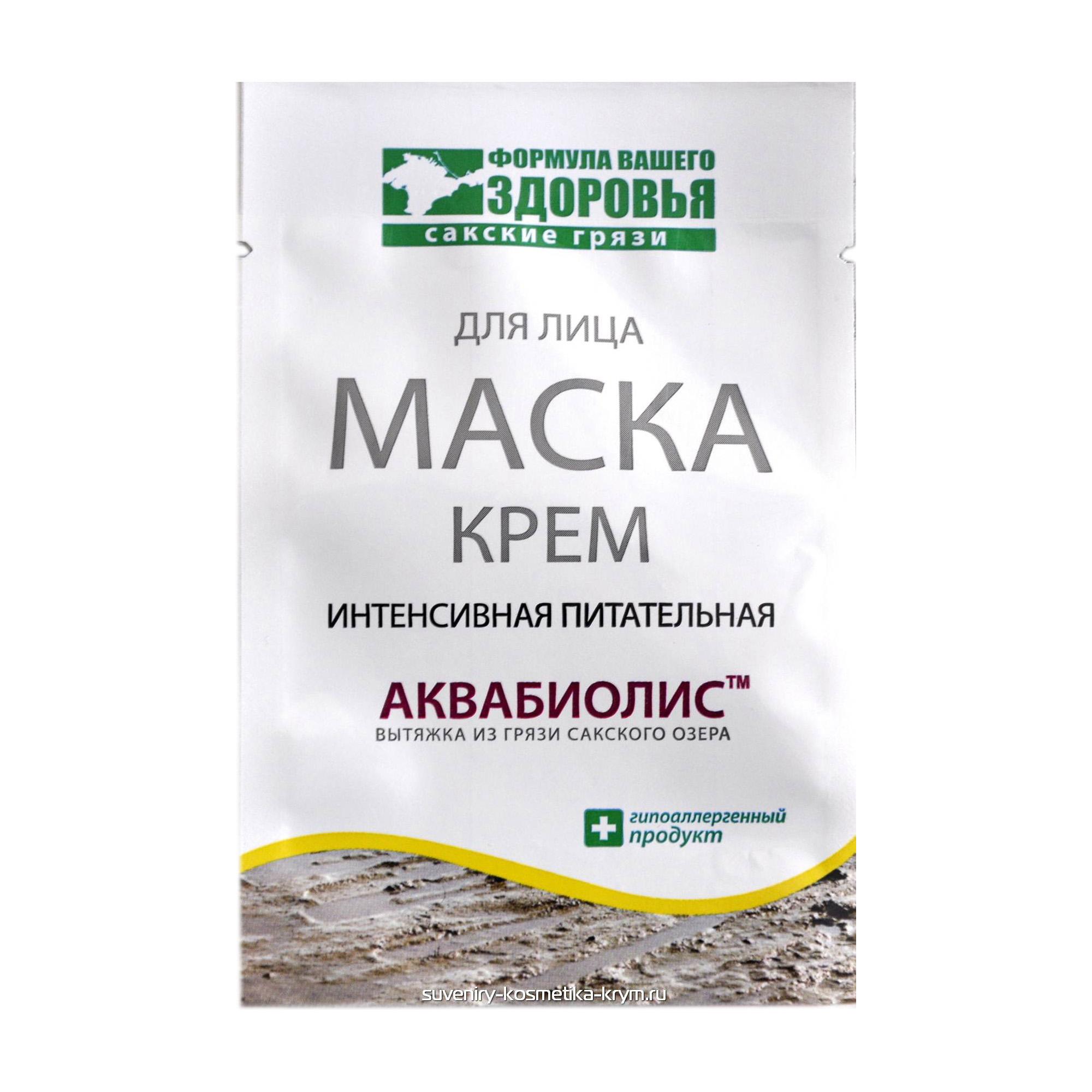 """Крем-маска для лица """"Интенсивная питательная"""" 15 гр"""