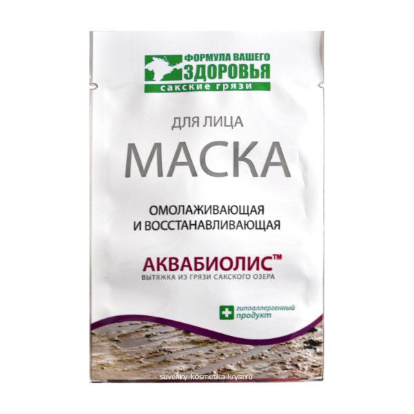 Крымская косметика - Маска для лица Омолаживающая и восстанавливающая