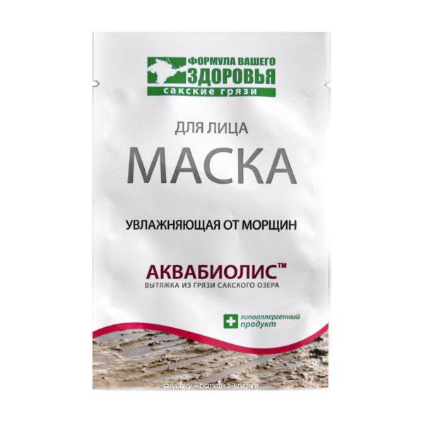 Маска для лица Увлажняющая от морщин - Крымская косметика - купить косметику