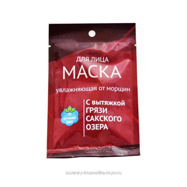 Крым купить косметику Увлажняющая маска для лица От морщин