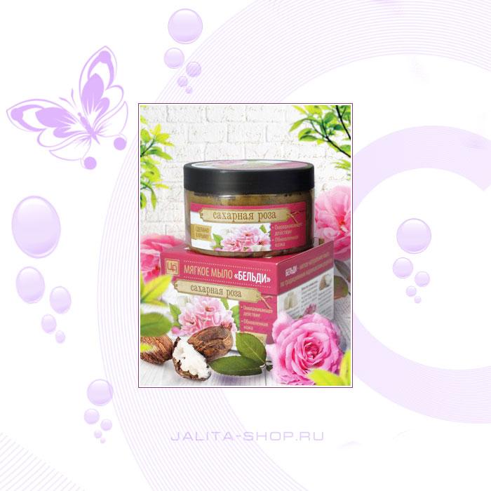 """Мыло бельди """"Сахарная роза"""" 250 гр"""