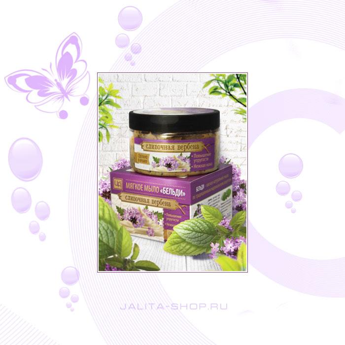 """Натуральное мыло бельди """"Сливочная вербена"""" - делает кожу нежной и бархатистой, повышает ее упругость и эластичность"""