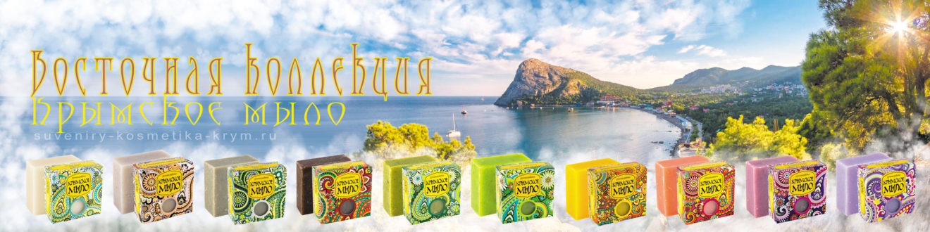 Чудесное крымское мыло Восточное по сниженной цене
