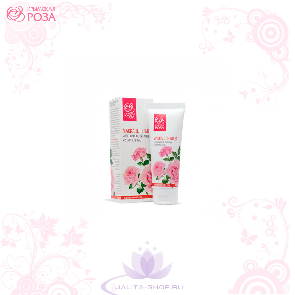 Маска для лица «Интенсивное питание и увлажнение» на основе розы