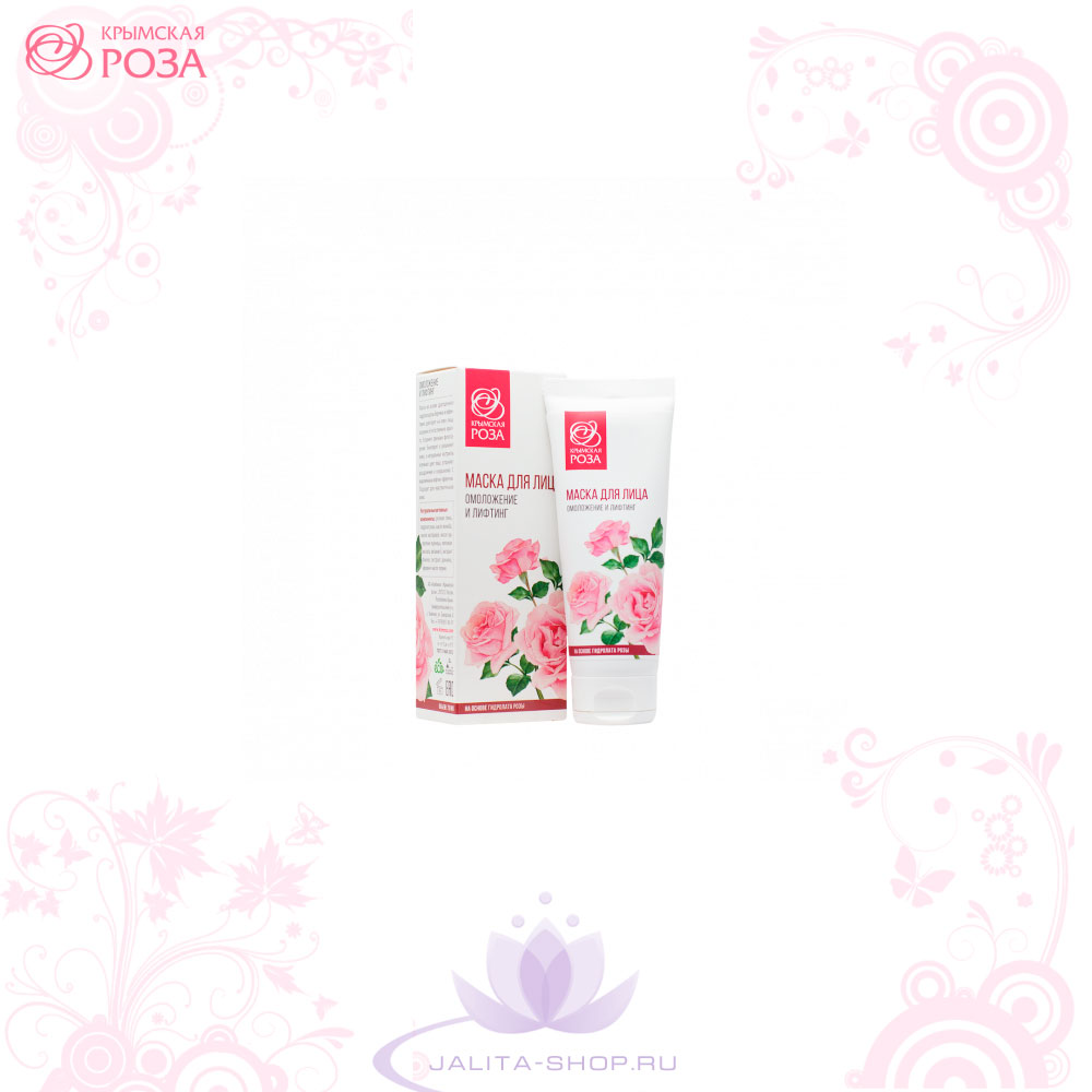 Маска для лица «Омоложение и лифтинг» гидролат розы