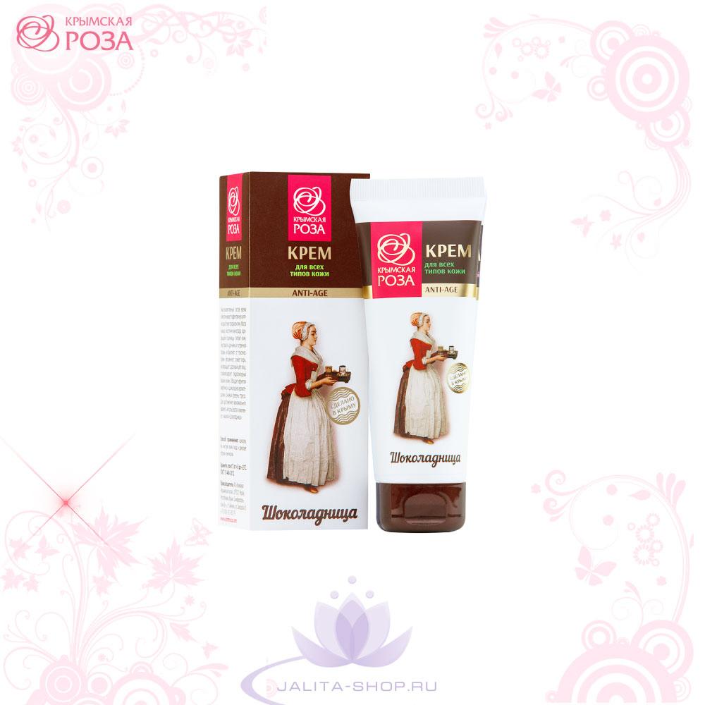 Крем для лица «Шоколадница» для всех типов кожи