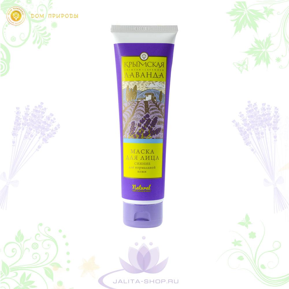 «Сияние» маска для лица для нормальной кожи