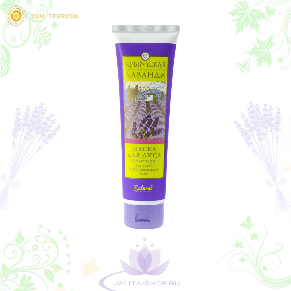«Увлажнение» маска для лица для сухой и чувствительной кожи