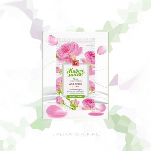 Крымская косметика - Маска в пакетике с лепестками роз для сухой кожи