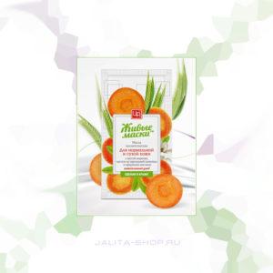 Маска в пакетике с пастой моркови для нормальной и сухой кожи (10 шт) Крымская косметика