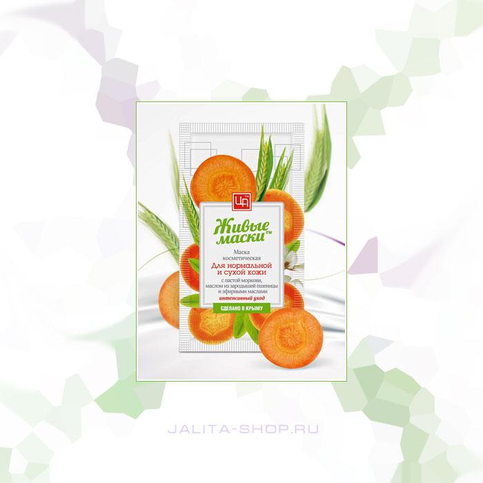 Маска с пастой моркови для кожи