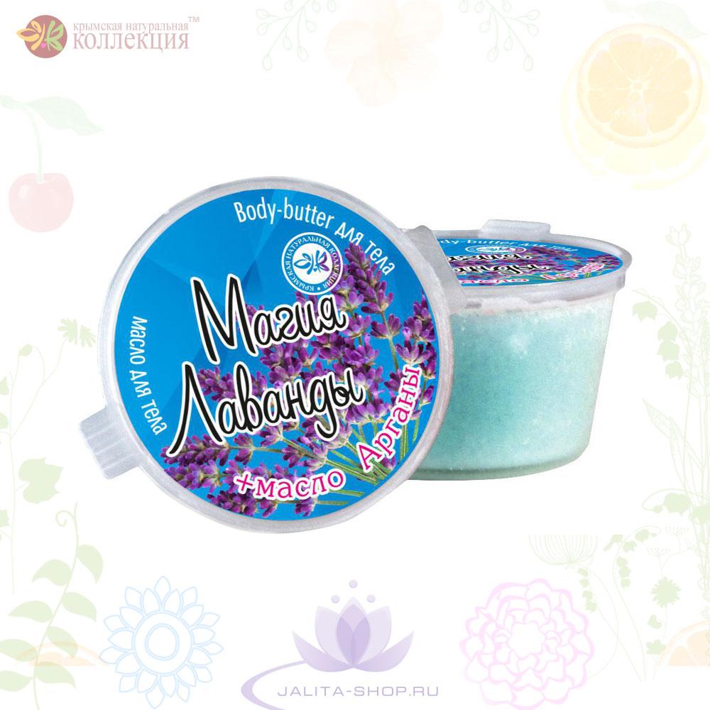 Масло для тела «Магия лаванды» 35 гр