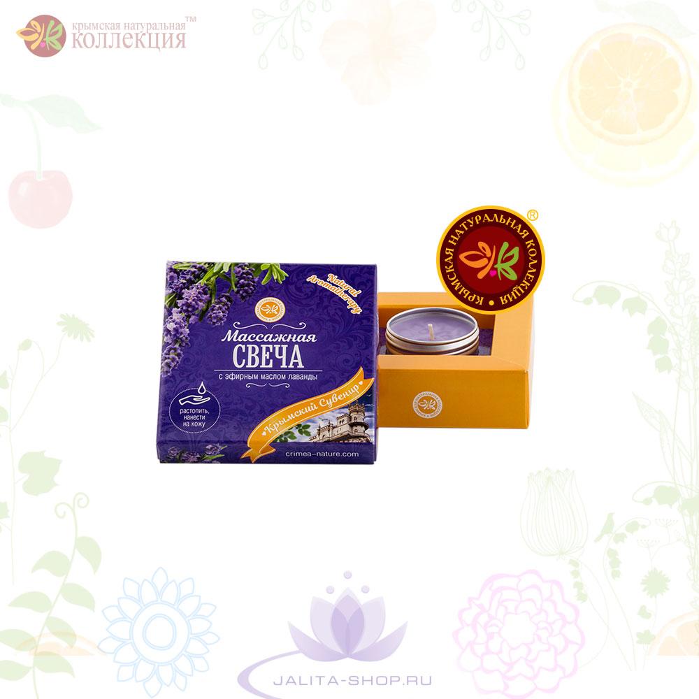 Купить крымскую косметику КНК - Массажная свеча с эфирным маслом лаванды