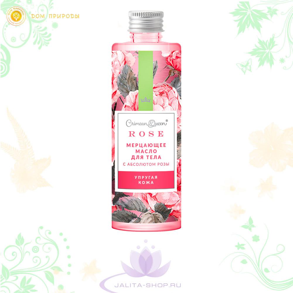 Мерцающее масло для тела «Упругая кожа»