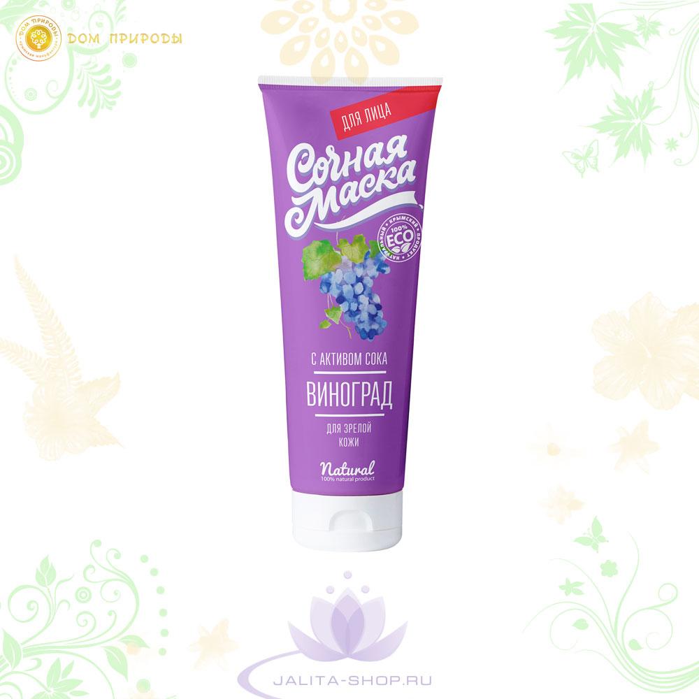 Натуральная сочная маска виноград для зрелой кожи