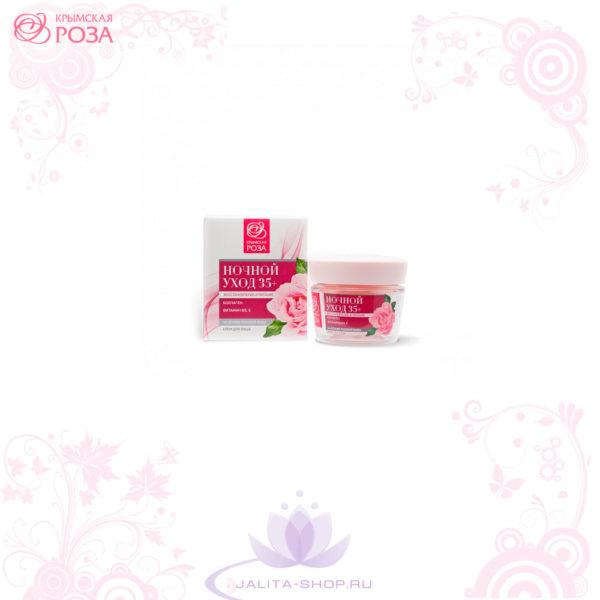 Крымская косметика в Ялте - Ночной крем для лица 35+ на основе розовой воды - купить со скидкой 20% в Ялте и по Крыму